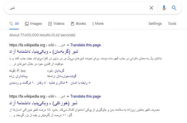 ابهام زدایی الگوریتم گوگل برای کلمه شیر