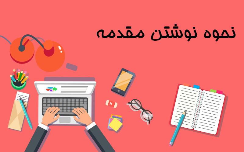 نحوه نوشتن مقدمه برای محتوای پست وبلاگ